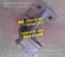 752W41501-0003   重汽豪沃T5G 发动机左后支撑/752W41501-0003