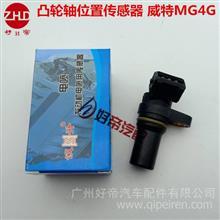 好帝 威特MG4G 3插 凸轮轴位置传感器 汉升/MG4S/CG2201-03C/T752030012/MG4
