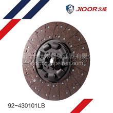 福达久扬离合器/92-430101LB