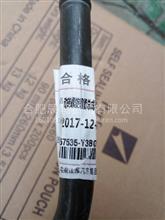 JAC江淮重卡格尔发亮剑者原厂配件动转螺旋钢管总成57535-Y3B00/JAC江淮重卡格尔发亮剑者