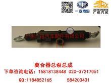 1602110-D160一汽青岛解放龙V/赛龙/JH6离合器总泵总成/1602110-D160