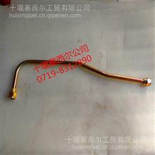3506206-T38F0东风天龙汽车雷诺发动机干燥器至空压机空气管/3506206-T38F0