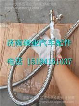 WG9525360393重汽豪翰不锈钢金属软管总成 /WG9525360393