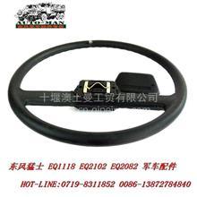 东风EQ1118GA军车配件EQ2102方向盘3402N-010/3402N-010