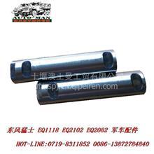 EQ1118GA 军车配件EQ1118G前钢板肖29c-01252/29c-01252