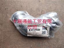 东风康明斯原厂进气过渡管/C5442091