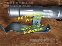 812W01810-6210 重汽C7H MC11发动机 机油加油管总成/812W01810-6210