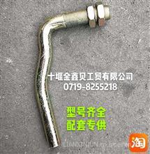 厂家直销东风系列车型配套螺栓螺母及U型螺栓 /东风汽车