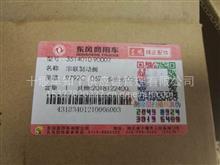 东风天龙制动总泵/3514010-90002
