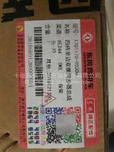 东风14档四档单边双锥同步器总成/1701120-90300