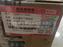 东风天龙离合器助力器总成/1608010-T3806