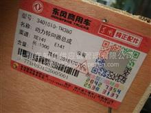 东风天龙旗舰转向器总成/3401010-TH380