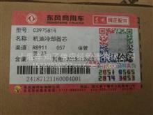 东风天龙康明斯机油冷却器芯/C3975818