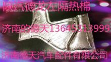 专营陕汽德龙 德龙 德龙正宗原厂全系列零部件-隔热棉 左/DZ1642690021