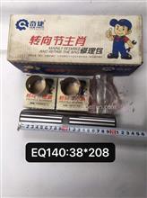 EQ140/38X208