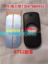 东风超龙客车超龙校车EQ6752客车老款倒车镜镜片 镜壳/6752