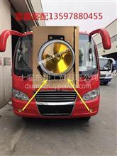 东风超龙客车超龙校车6606 6607车用黄色双耳雾灯/双耳雾灯