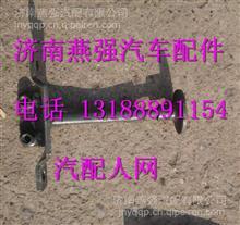 WG1664430130  WG1664430132重汽豪沃T7H前气囊限位拉杆 /WG1664430130  WG1664430132