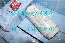 1125A44R-010-A0华菱星马汉马动力油水分离器滤芯/1125A44R-010-A0