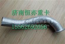 陕汽同力矿用车排气管 同力重工矿用车排气管/DZ9112540813A