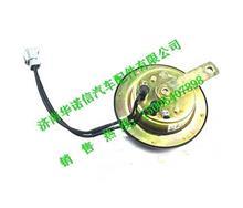 重汽豪沃A7盆形电喇叭(双线)WG9925710001/WG9925710001
