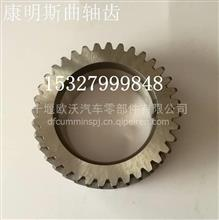 东风康明斯210马力曲轴齿轮C3901258/C3901258