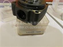 优势供应燃油泵泵头/146405-1920