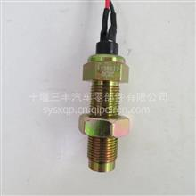 【4938613】适用于东风康明斯6BT转速传感器/4938613