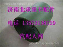 150291800031AA0A 联合卡车配件平衡轴衬套(尼龙)/150291800031AA0A