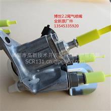博世2.2 尿素 尾气喷嘴 添蓝尿素喷嘴/柴油电喷配件
