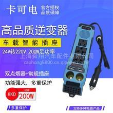 卡可电车载智能逆变器24V转220V大车货车专用200W多功能插座充电/KKD-200