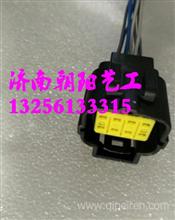 玉柴天然气氧传感器线束插头/玉柴天然气氧传感器线束插头