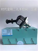 时代金刚二孔手控阀SN3526A0053517CF-010-三诺/各种车型制动系统配件厂家批发