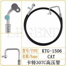 卡特307C 高压管 压缩机到冷凝器/KTG-1506