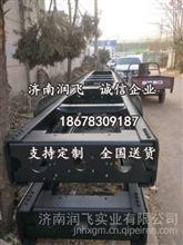 原厂重汽豪沃车架总成 豪沃车架厂家 豪沃车架总成副车架定制大梁/18678309187
