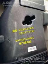 WG9525195001  重汽豪瀚N7 进气道总成/WG9525195001