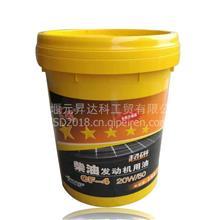 优势供应东风五星柴油发动机油(全新升级版)/超磁 CF-4 20W-50