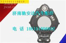 TZ3501110B1H华菱配件前桥右制动底板/ TZ3501110B1H
