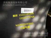 WG9525195011  重汽豪瀚N7 小进气道/WG9525195011