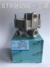 重汽斯太尔继动阀大孔SN3518A00399014360047-三诺/各种车型制动系统配件厂家批发