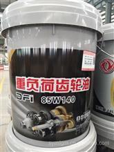 商用车重负荷齿轮油/85W140