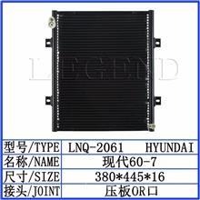 现代60-7 空调冷凝器 散热板/LNQ-2062