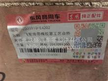 【飞轮壳带橡胶塞工艺合件】/1005910-E4202/1005910-E4202