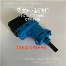 乘龙H7制动开关/H73-3750460  QTK-158B