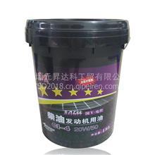 优势供应原厂东风五星柴油发动机用油/超磁.国五.电控CI-4 20W-50