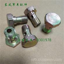 东风军车配件2102N轮边进气接头-螺栓/端式管接头/42A07B-24023/24033