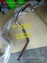 WG9925531651 重汽豪沃T7H 液力缓速器管子/WG9925531651