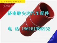 11A40D-19011华菱配件中冷器进气管 /11A40D-19011