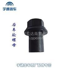 宇通客车原厂配件施必牢后车轮螺母M22/1.5配铝轮3103-00395 /3103-00395