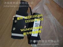 WG9416710001  重汽豪沃T5G 提升桥电磁阀/WG9416710001